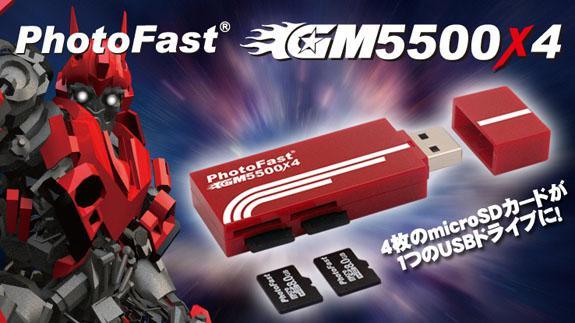 PhotoFast dörtlü kart okuyucusunu duyurdu: GM5500X4
