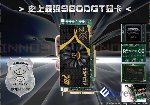 Inno3D özel tasarımlı GeForce 9800GT iChiLL modelini tanıttı