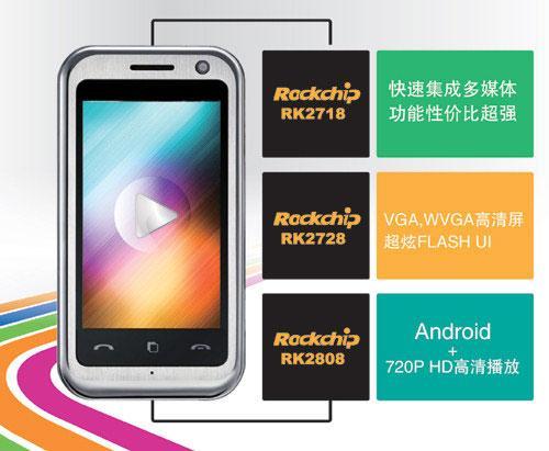 Rockchip, Android tabanlı akıllı telefonlar için maliyet odaklı işlemci planlıyor