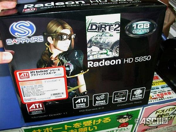 Sapphire Radeon HD 5850 satışa sunuldu