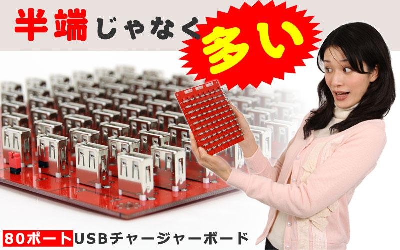 Thanko 80 portlu USB çoklayıcısını satışa sunuyor
