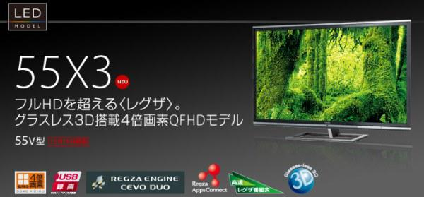 Toshiba 55X3 4K 3DTV, 10 Aralık'ta Japonya'da piyasaya sürülüyor