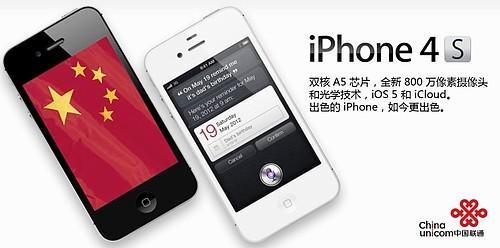 Apple iPhone 4S, 22 yeni ülkeye daha gidiyor
