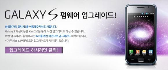 Samsung, Güney Kore'de Galaxy S modeli için bir yazılım paketi yayınladı