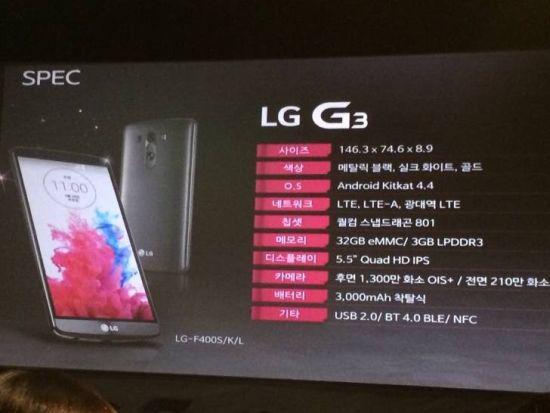 Resmi lansman öncesi LG G3'ün teknik detayları netleşti