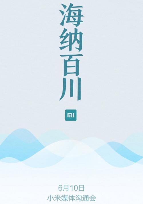 Xiaomi 10 Haziranda yeni bir ürün tanıtacak