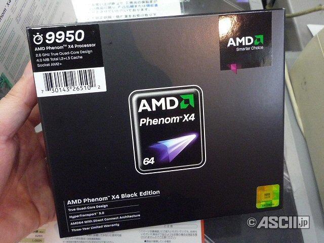 AMD'nin yeni amiral gemisi Phenom 9950 Black Edition kullanıcılar ile buluşuyor