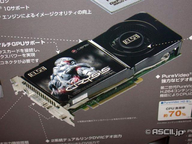 ELSA'dan GeForce 8800GTS Crysis Edition