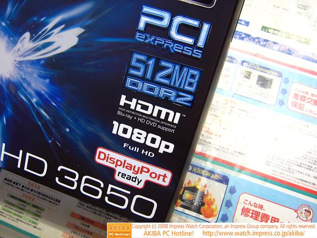 HIS DisplayPort destekli Radeon HD 3650 modelini kullanıma sundu