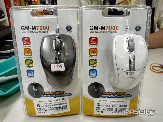 Gigabyte iki yeni faresini kullanıma sunuyor