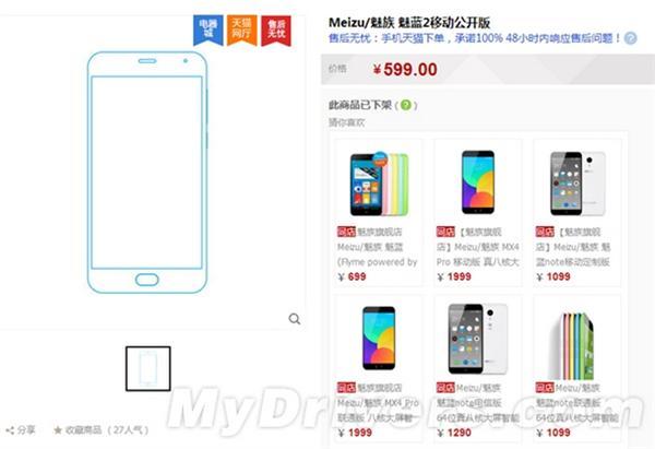 Meizu'nun yarın duyuracağı M2 modeli fiyatıyla dikkat çekiyor