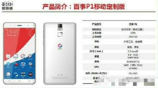 Pepsi'nin Çin'de satışa sunacağı akıllı telefonuna ait özellikler ortaya çıktı