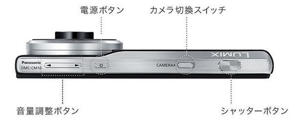 Panasonic'ten Android işletim sistemi yeni fotoğraf makinesi