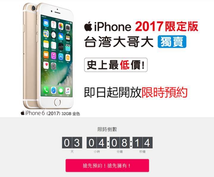 Apple 32GB'lık iPhone 6 modelini satışa sunuyor
