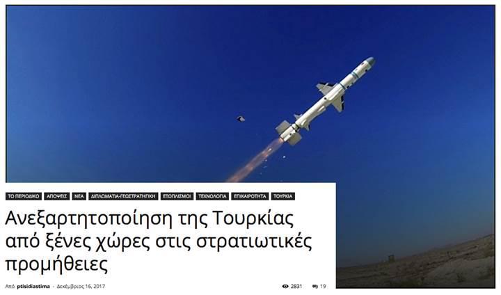 Yunan basınında Türk Savunma Sanayi endişesi