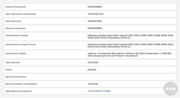 iPhone SE 2 ortaya çıktı