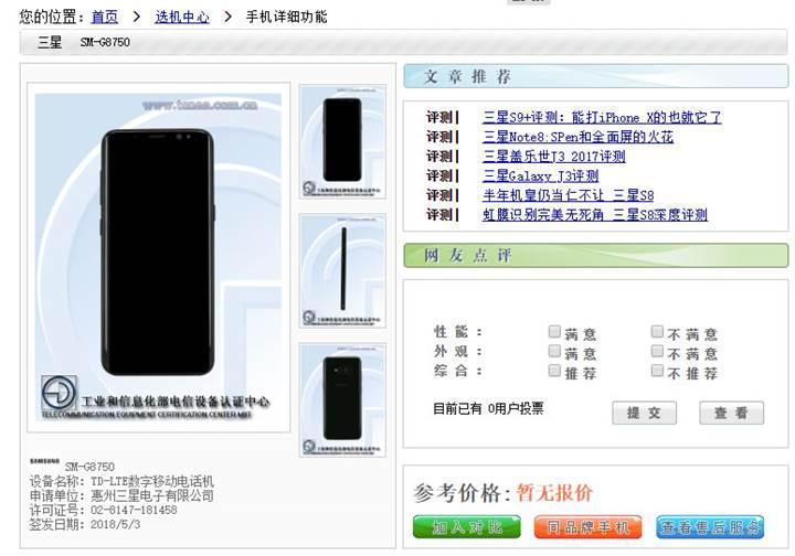 Samsung'un yeni akıllı telefonu Galaxy S8 Lite, TENAA'da ortaya çıktı