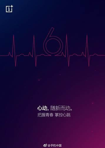 OnePlus 6, kalp atış hızı sensörü ile gelebilir