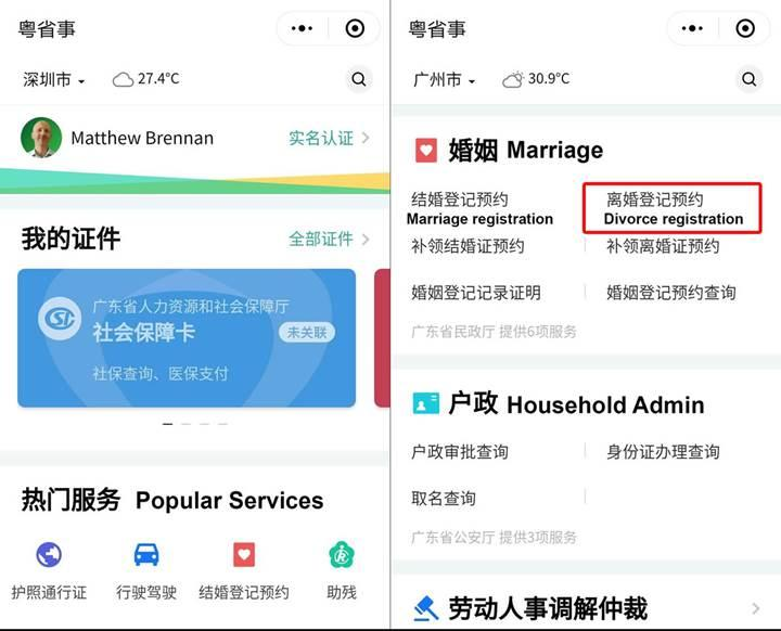 Çin'de mesajlaşma uygulaması WeChat ile boşanma davası açılabilecek