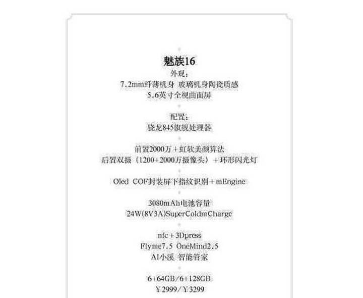 Meizu 16 serisinin özellikleri ve fiyatı sızdırıldı