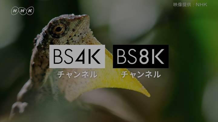 Japonya 8K çözünürlükte ilk uydu yayınını yaptı