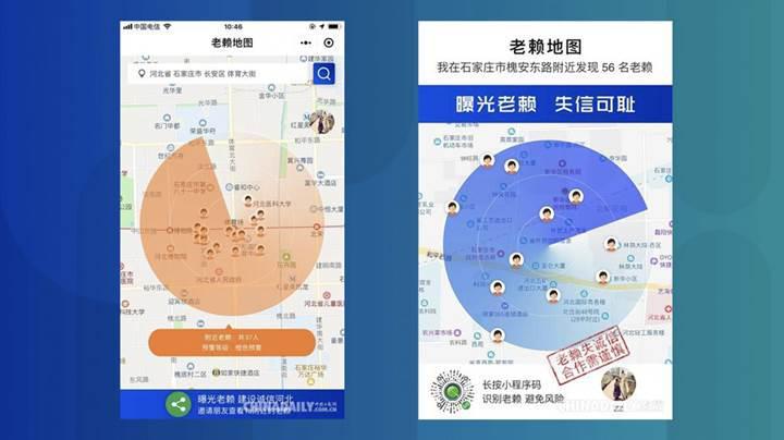 Çinli bir uygulama yakınınızdaki borçluları gösterecek