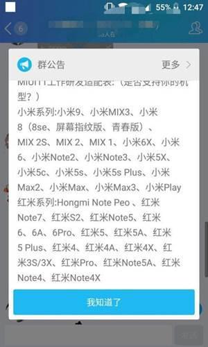 MIUI 11 güncellemesi alacak Xiaomi telefonlar sızdırıldı