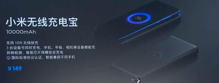 Kablosuz şarj özellikli Mi Powerbank duyuruldu