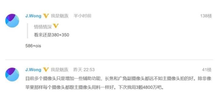 Meizu 16s'in kamera özellikleri hakkında resmi açıklama geldi
