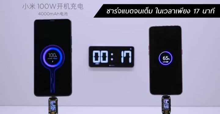 Xiaomi dünyanın en hızlı şarj teknolojisini duyuracak