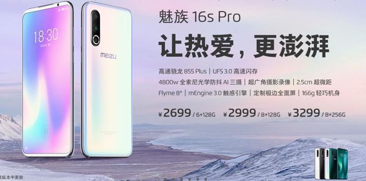 Amiral gemisi Meizu 16s Pro tanıtıldı: Snapdragon 855+, 6.2 inç ekran, üçlü kamera