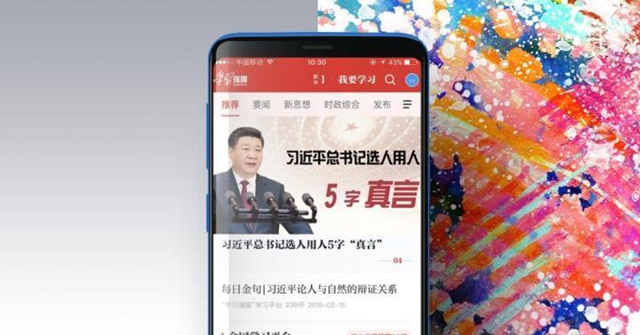 Çin komünist partisinin uygulaması 100 milyon kişiyi takip ediyor