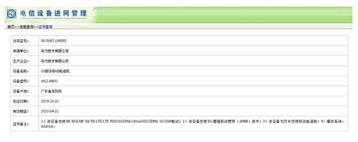 Huawei Nova 6 5G, Aralık ayında piyasaya sürülecek