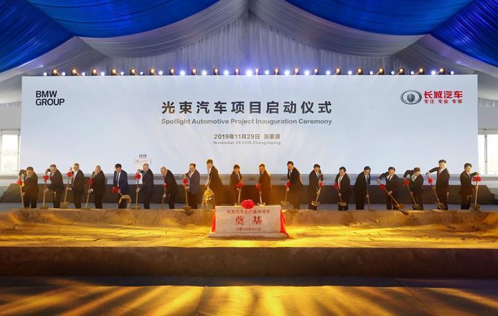 BMW ve Great Wall Motors elektrikli otomobil fabrikası kuruyor