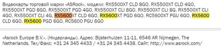 RX 5600'ün bellek kapasitesi EEC listesinde ortaya çıktı