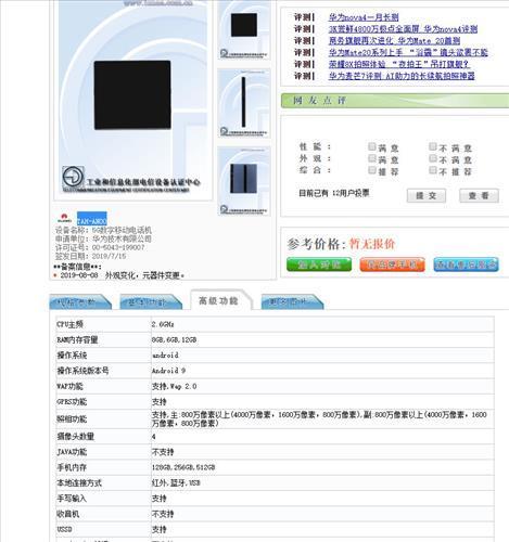 Huawei, katlanabilir akıllı telefonu Mate X'in daha ucuz bir modelini piyasaya sürecek