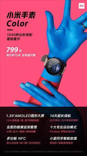 Xiaomi'nin yeni akıllı saati Mi Watch Color'ın fiyatı açıklandı