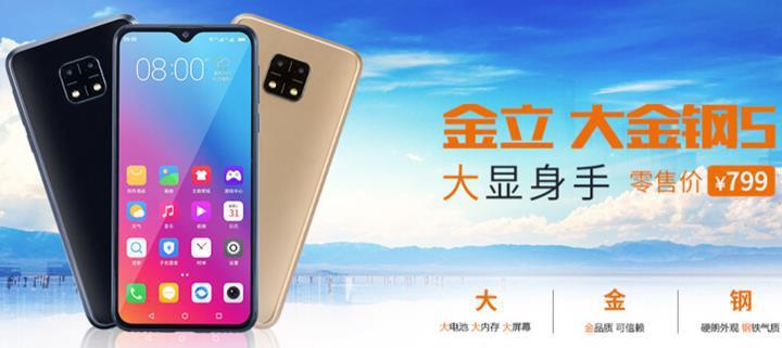 5000 mAh bataryalı giriş seviyesi akıllı telefon Gionee Steel 5 tanıtıldı
