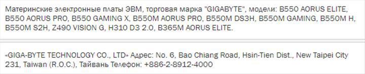 Gigabyte'ın B550 ve Z490 yongasetli anakartları listelendi
