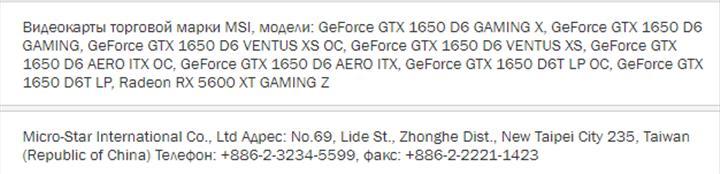 GDDR6 bellekli GTX 1650 gelebilir
