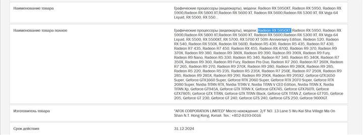 RX 5950XT, RX 5900 ve RX 5800 XT sertifika sürecinde listelendi: VR'da RTX 2080 Ti ile kıyaslama