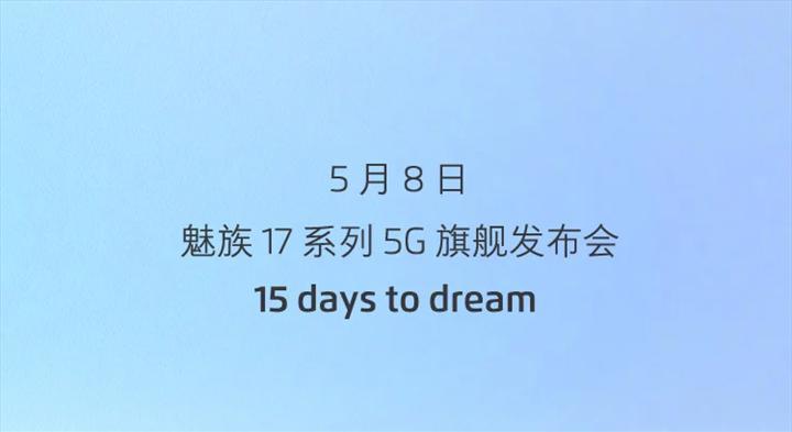 Önümüzdeki ay tanıtılacak olan Meizu 17'nin resmi görseli yayınlandı