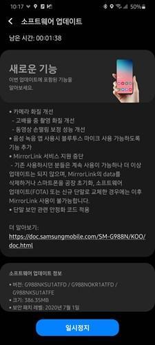 Samsung Galaxy S20 serisi, yeni yazılım güncellemesi aldı