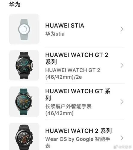 Huawei'den yeni akıllı saat ve bileklik geliyor