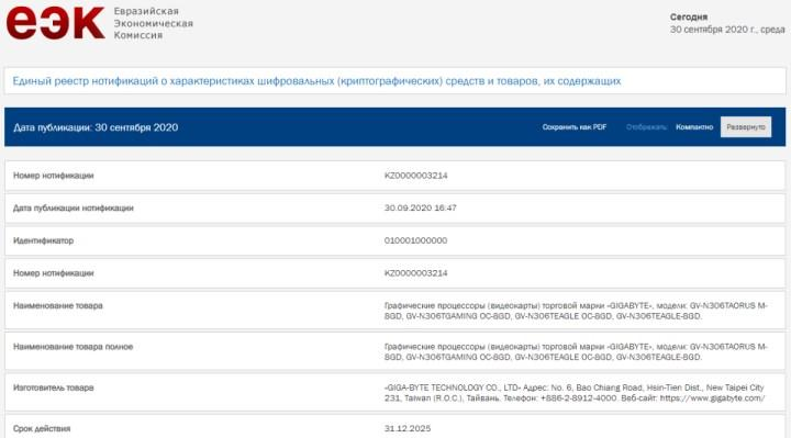 Gigabyte'ın RTX 3060 Ti modelleri EEC'de listelendi