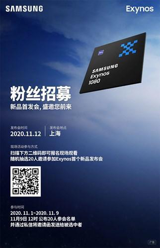 Exynos 1080 yonga seti için Çin'de etkinlik düzenleniyor