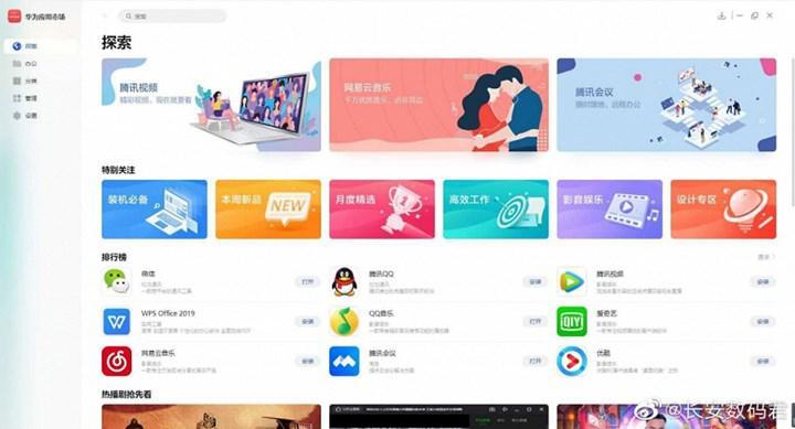 Huawei, tarayıcı ve hizmetlerinin masaüstü sürümlerini hazırlıyor