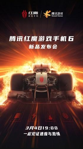 Nubia will introduce its innovative Red Magic 6 player phone on March 4th