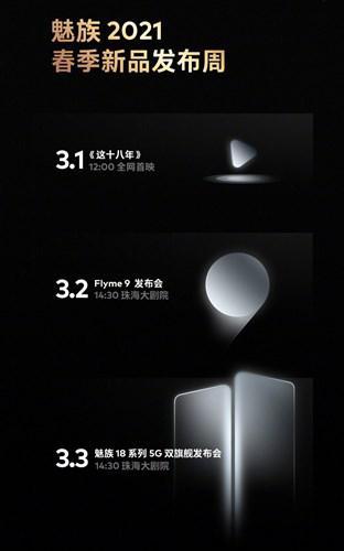 Meizu 18 5G serisi gelecek hafta tanıtılıyor