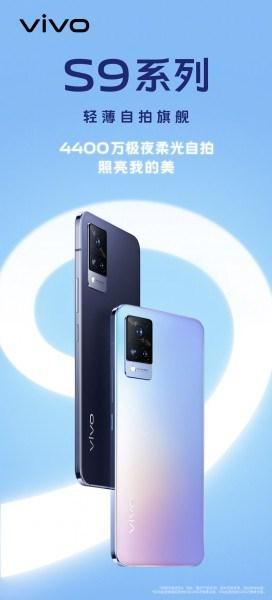 Vivo S9, expected to be the first phone with Dimensity 1100, will come with a 44MP front camera